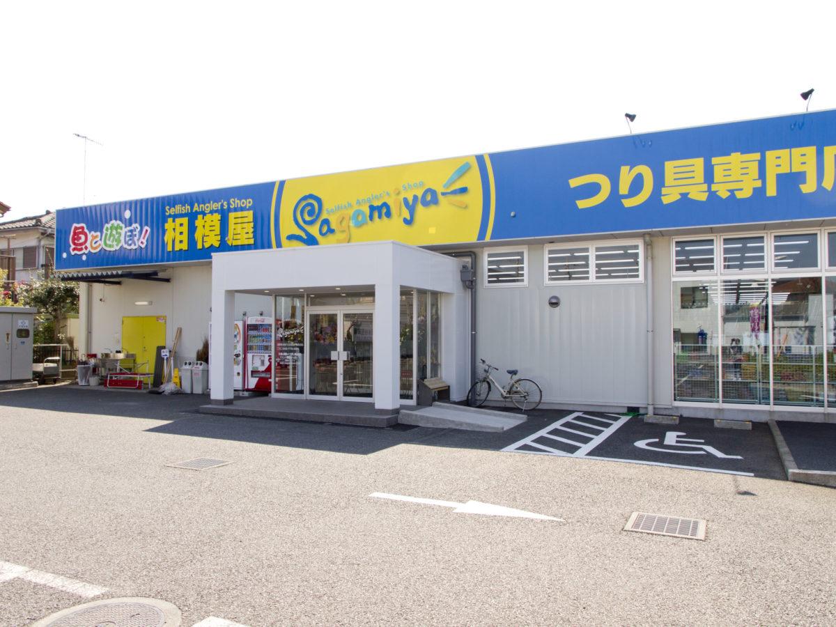 上溝番田店