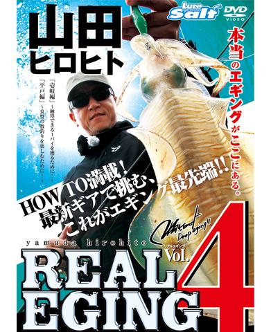 内外出版社『山田ヒロヒト REAL EGING 4』