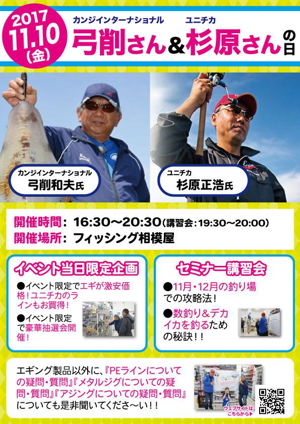 2017年11月10日(金)弓削さん&杉原さんの日