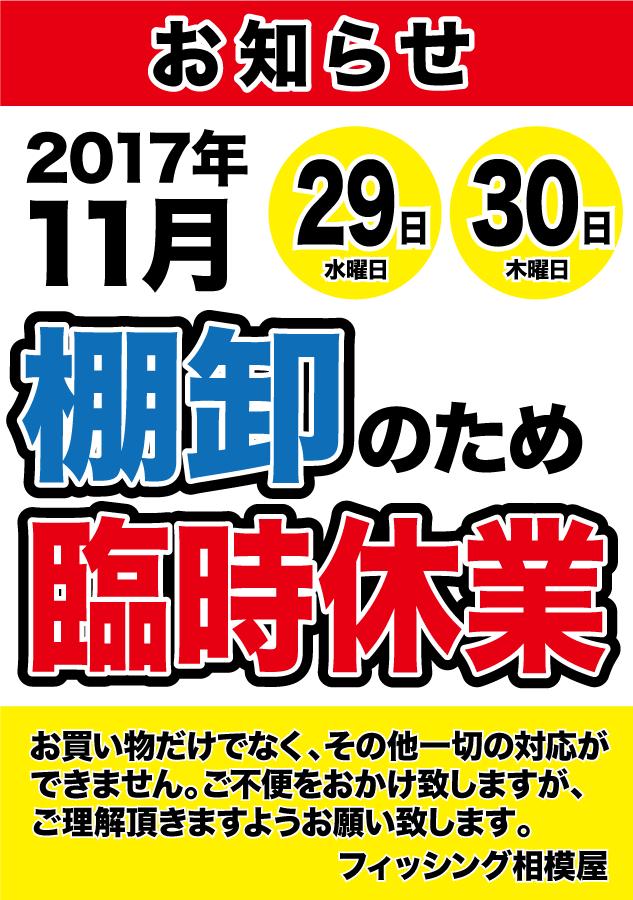 2017年11月29日・30日棚卸休業のお知らせ_76x108