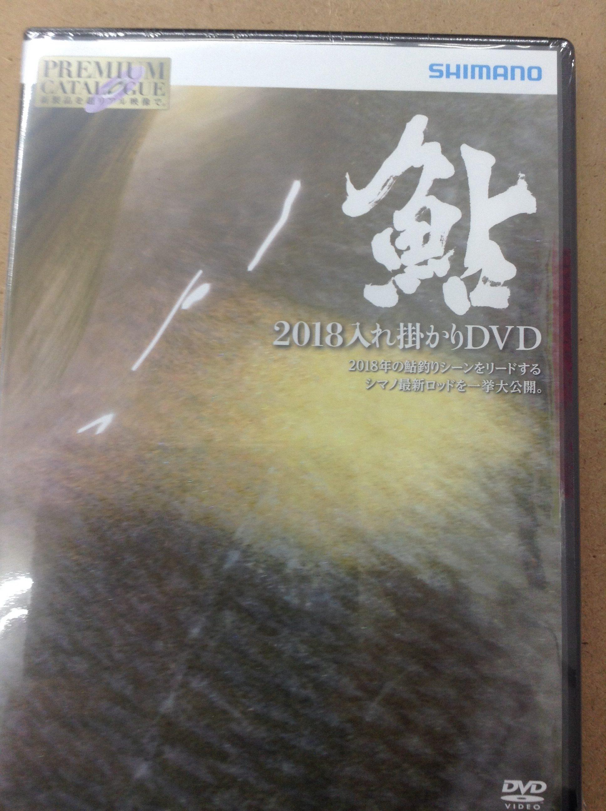 鮎竿Newモデル&釣行シーン満載!シマノ『鮎2018入れ掛かりDVD』