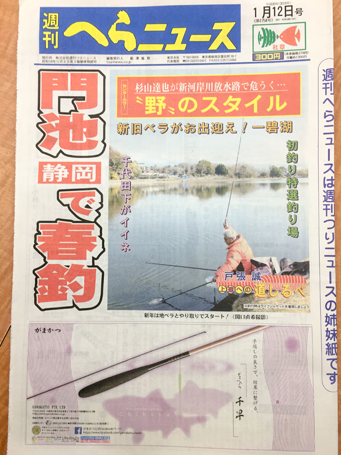 スタッフ千鮎掲載!週刊つりニュース『週刊へらニュース1月12日号』