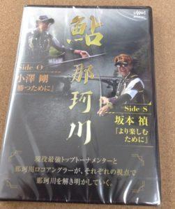 小澤剛氏・坂本禎氏の2人が那珂川を解き明かす!釣りビジョン『鮎 那珂川』