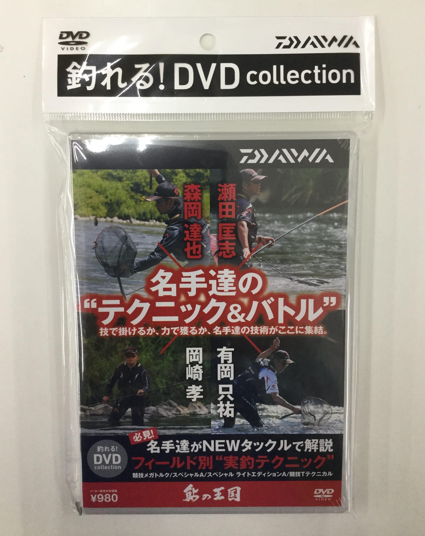 お待たせしました!ダイワの鮎DVD入荷!ダイワ『名手達のテクニック&バトル』