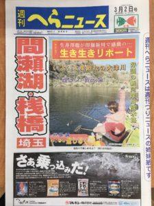スタッフ千鮎掲載!週刊つりニュース『週刊へらニュース3月2日号』