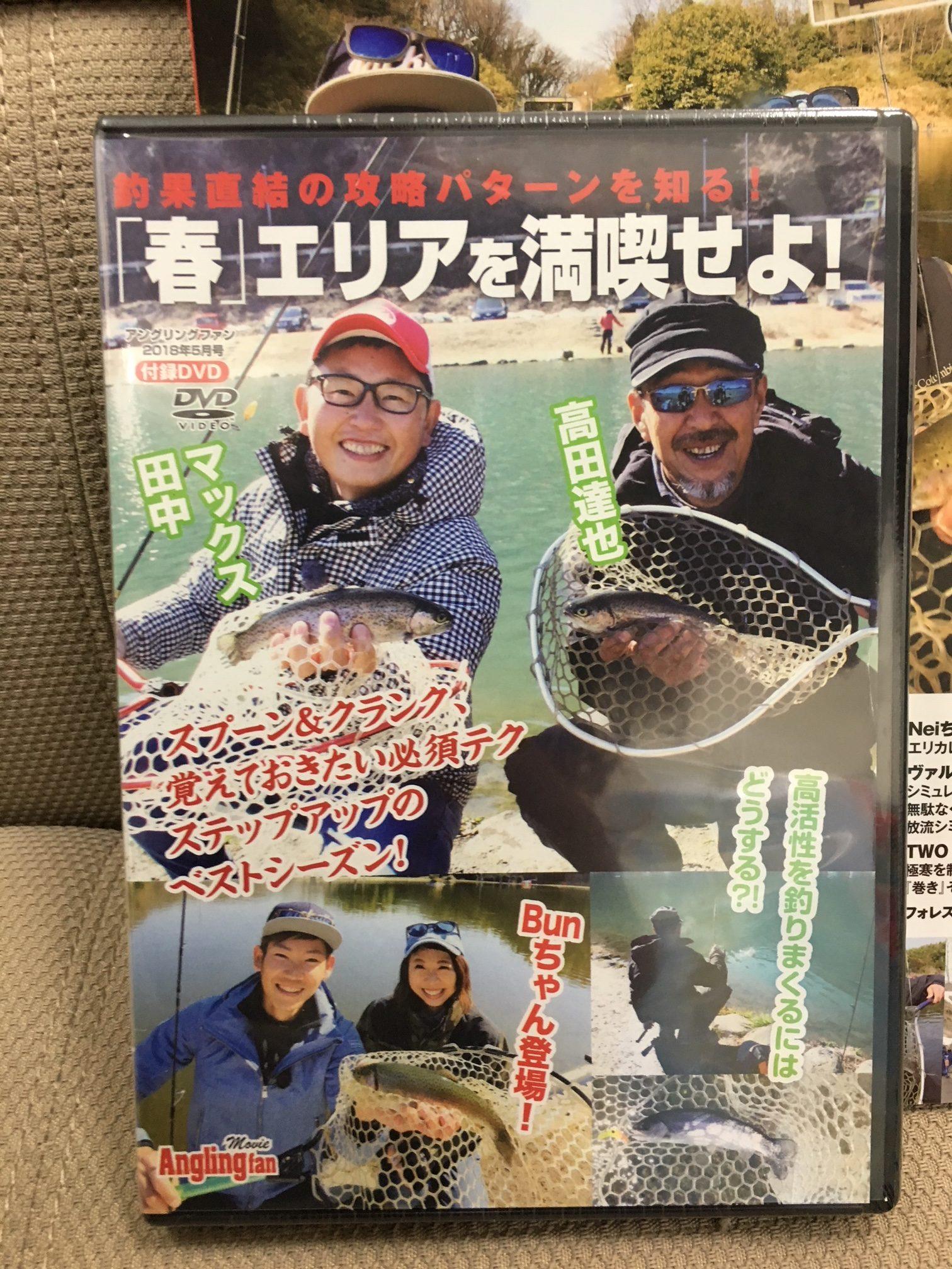 スタッフ千鮎掲載!コスミック出版『アングリングファン5月号』2