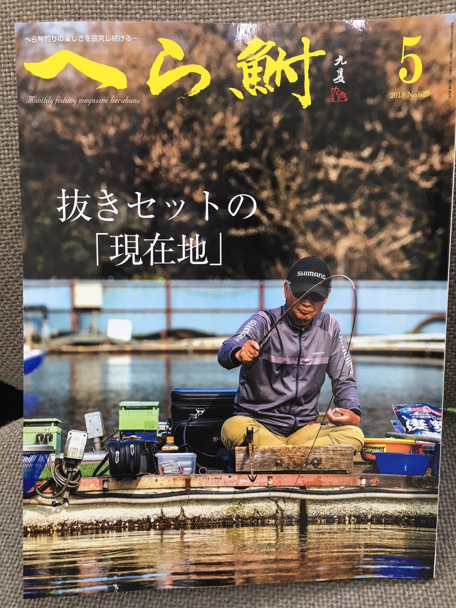 スタッフ千鮎掲載!へら鮒社『へら鮒5月号』