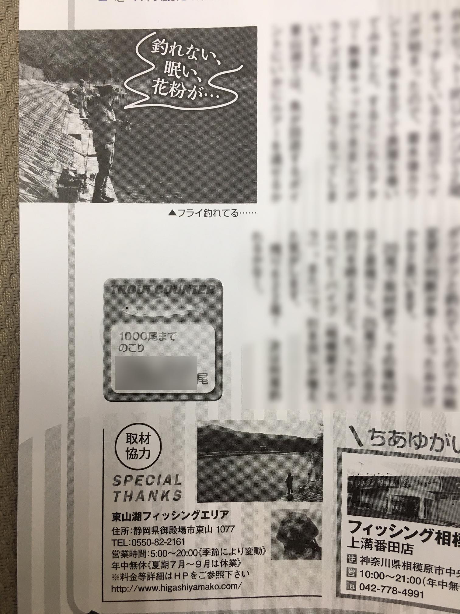 スタッフ千鮎掲載!コスミック出版『アングリングファン5月号』4