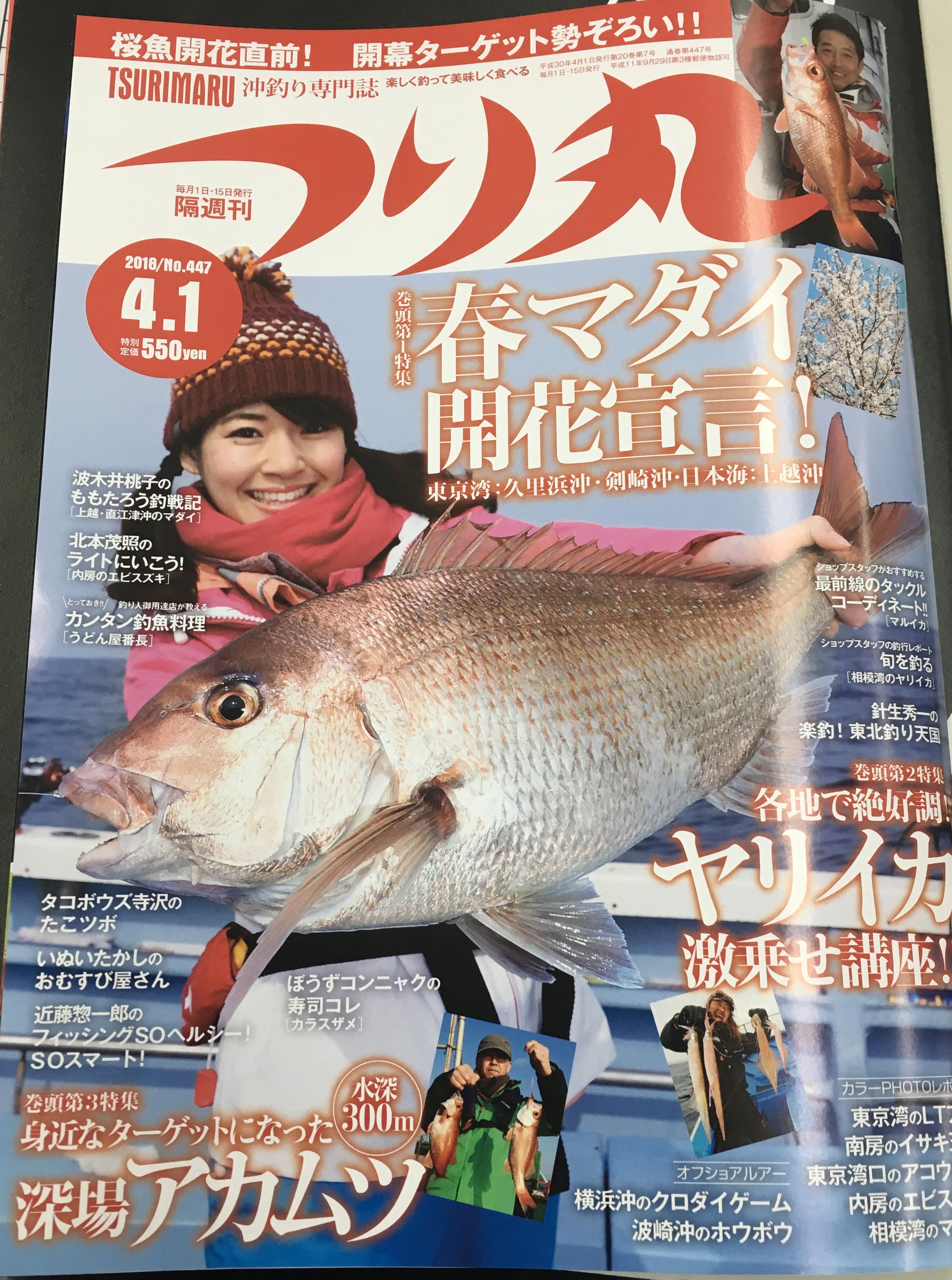 スタッフ小澤掲載!マガジン・マガジン『つり丸 2018年4/1号』