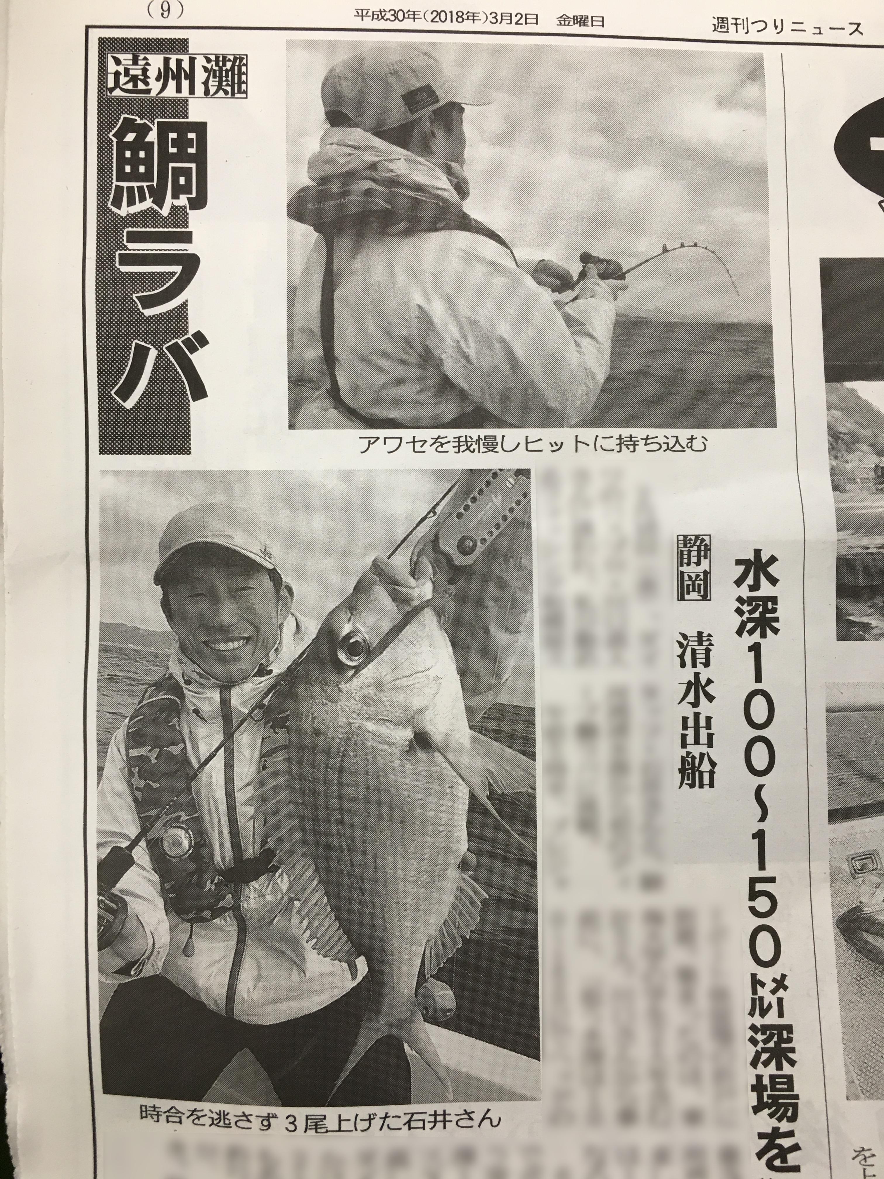 スタッフ石井掲載!『週刊つりニュース関東版 2018年3月2日号』