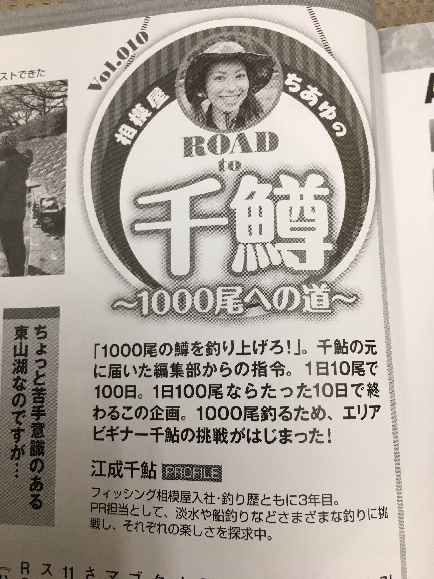 スタッフ千鮎掲載!コスミック出版『アングリングファン5月号』3