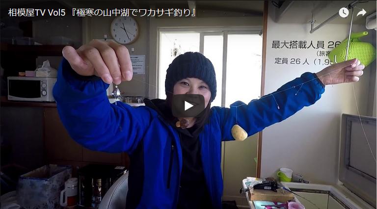相模屋TV Vol.5掲載!『極寒の山中湖でワカサギ釣り』