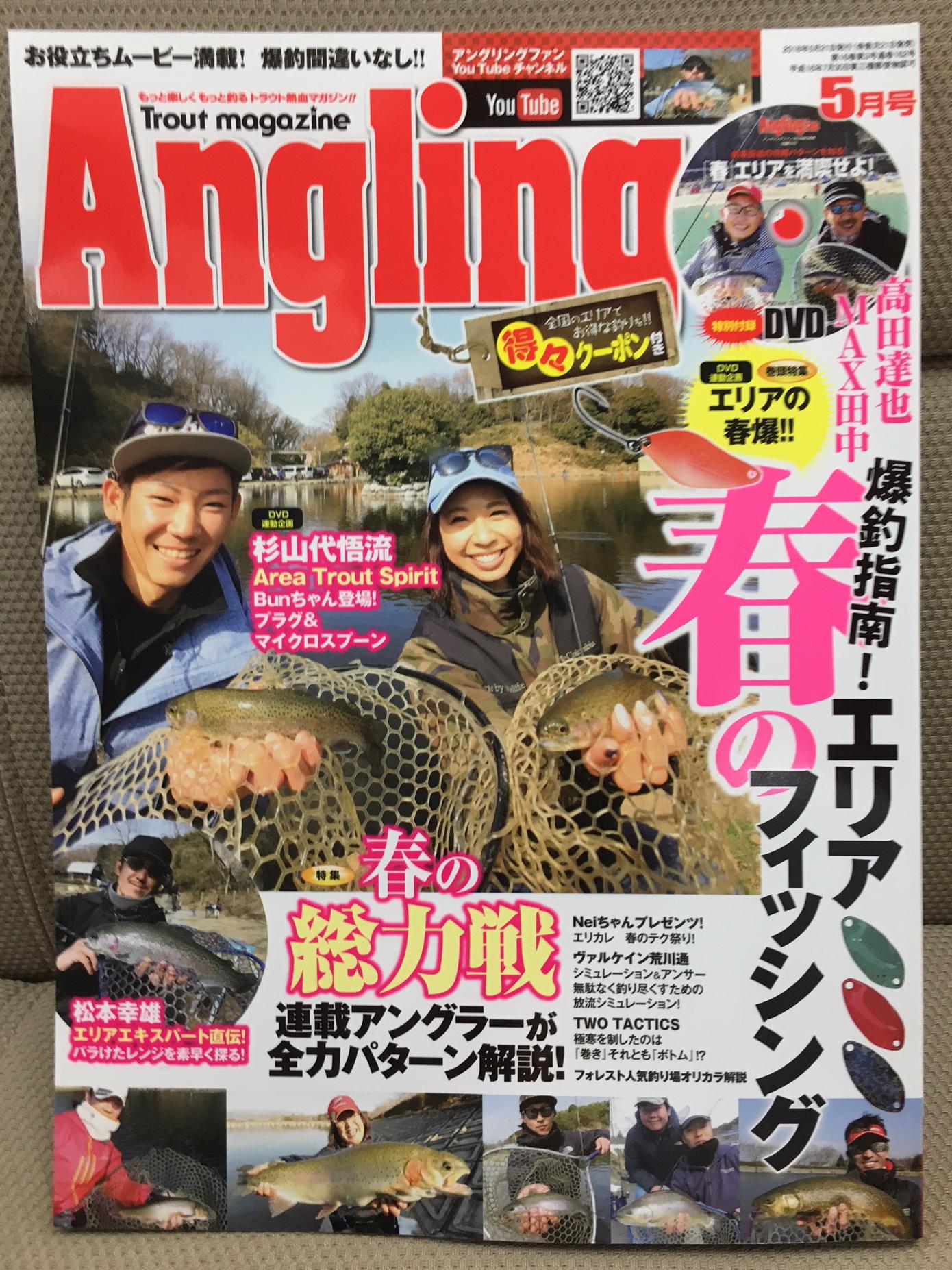 スタッフ千鮎掲載!コスミック出版『アングリングファン5月号』