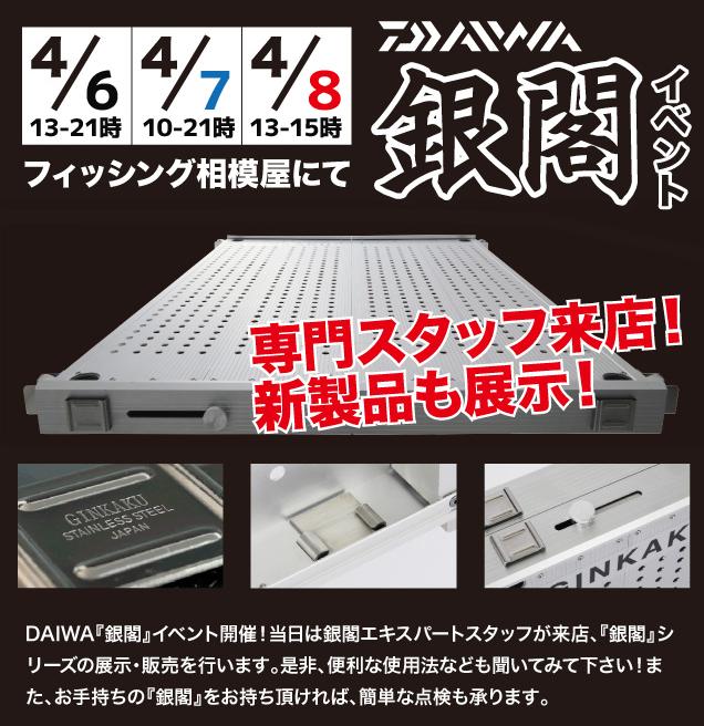 2018年4月6日(金)・7日(土)・8日(日)銀閣イベント