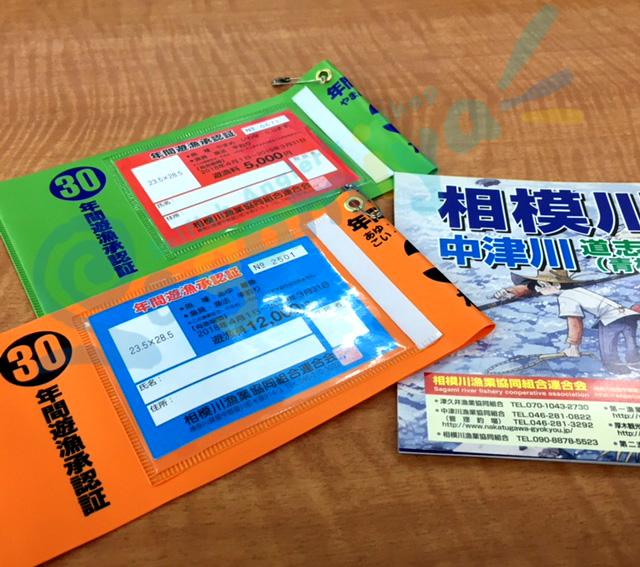 相模川水系・遊漁券(年券)の販売開始しました