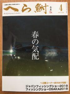 スタッフ千鮎掲載!へら鮒社『へら鮒4月号』
