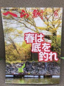 スタッフ千鮎釣行記〜津久井湖・ヘラブナ〜