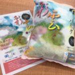 ヘラエサ新製品登場!5月12日もお見逃しなく!ヒロキュー『一景 彩雲』