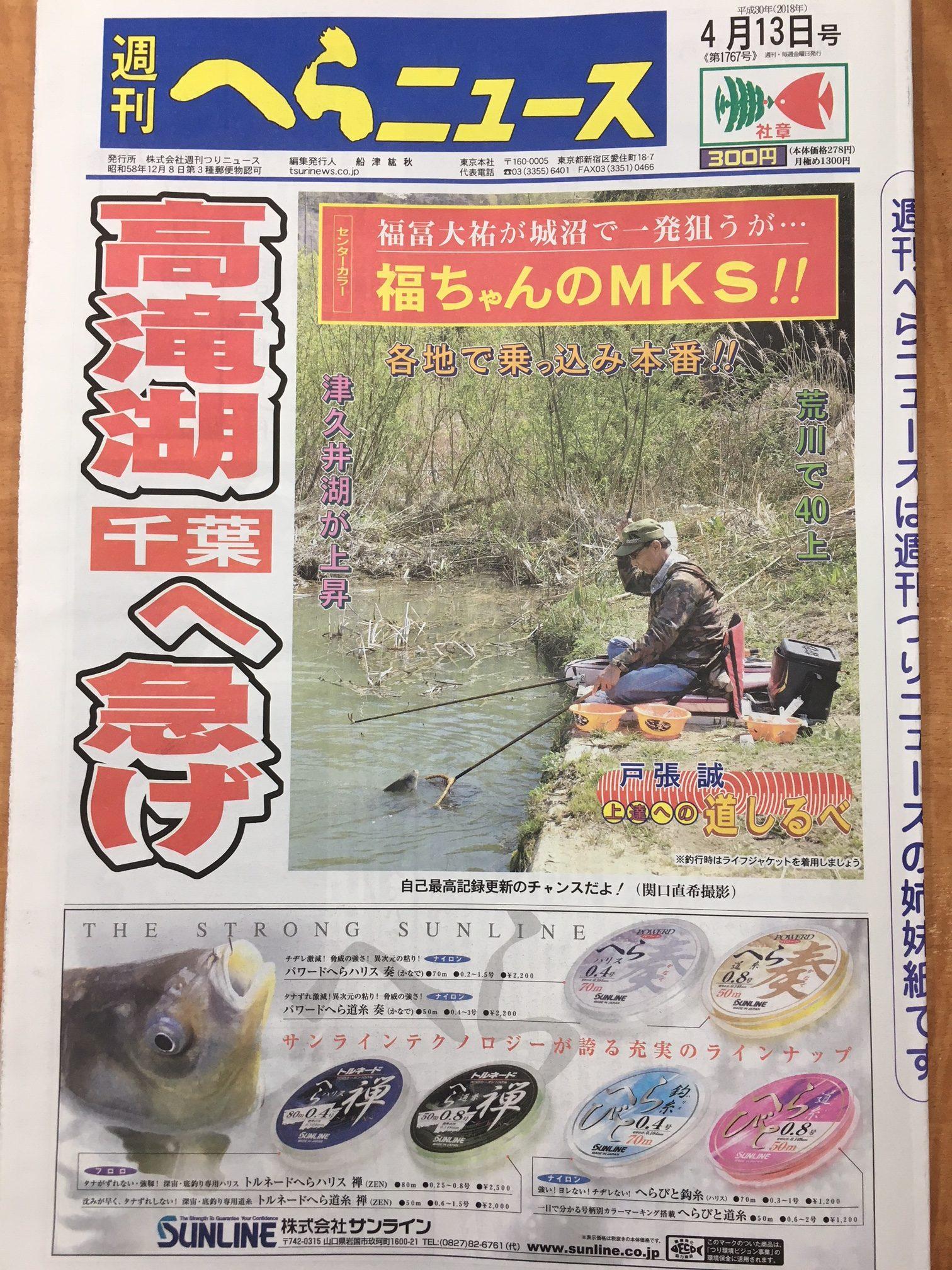 スタッフ千鮎掲載!週刊つりニュース『週刊へらニュース4月13日号』