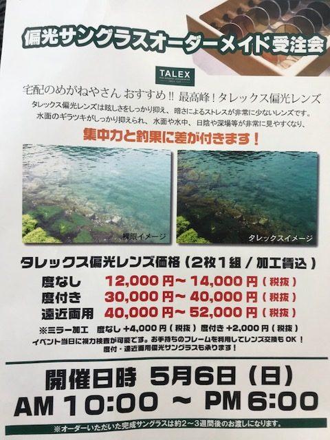 2018年5月6日(日)偏光サングラスオーダーメイド受注会