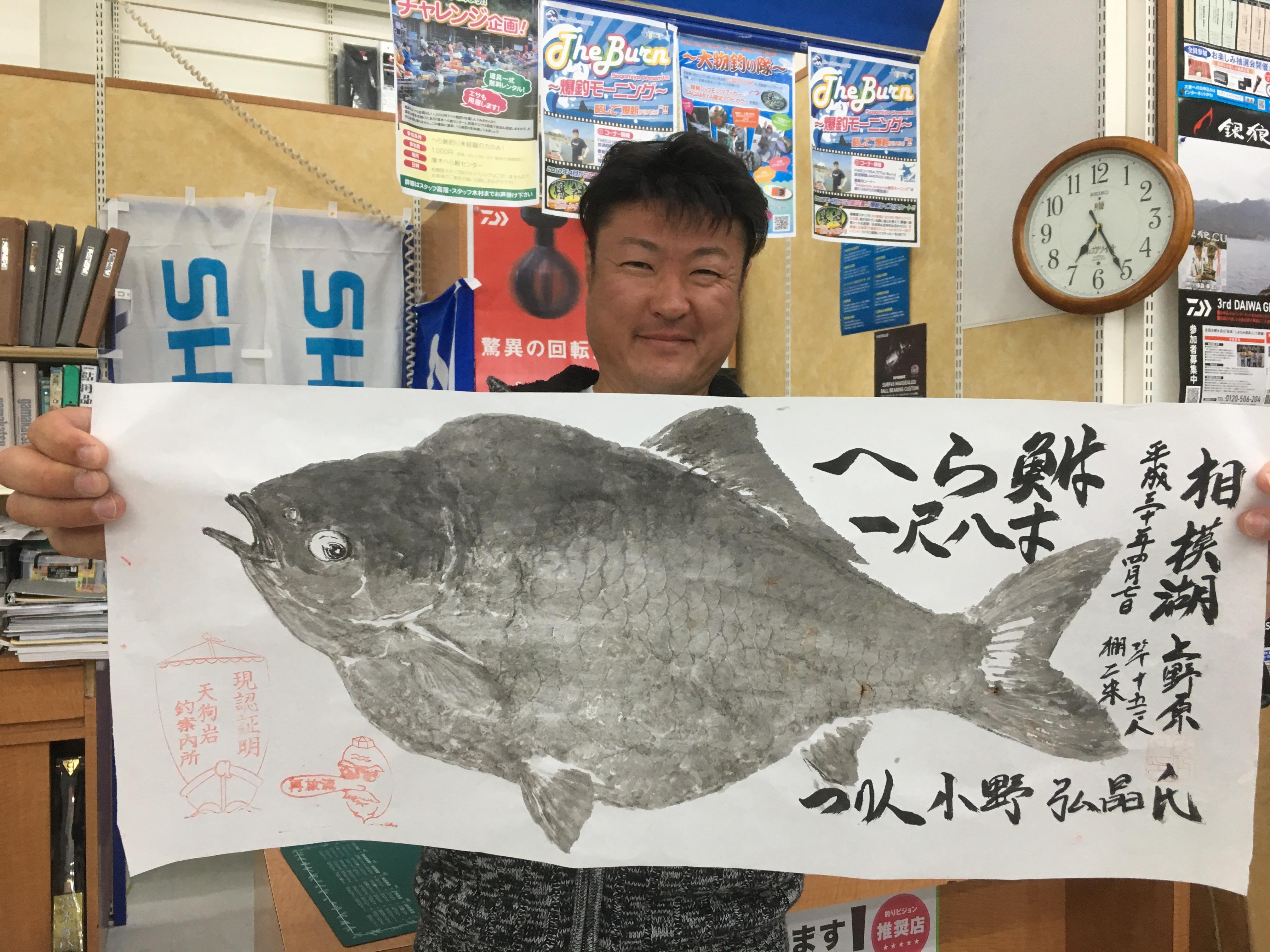 MF★平塚市・小野様〜ヘラブナ47.5cm〜