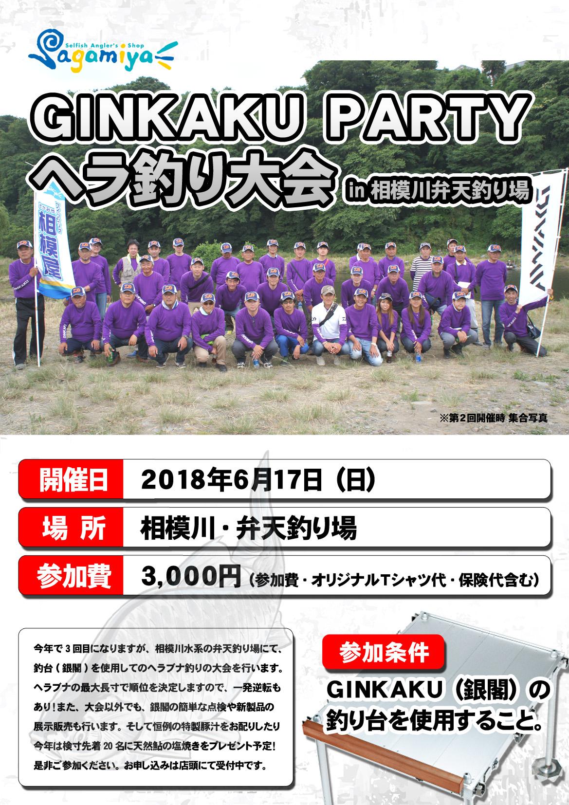 2018年6月17日(日)GINKAKU PARTY ヘラ釣り大会