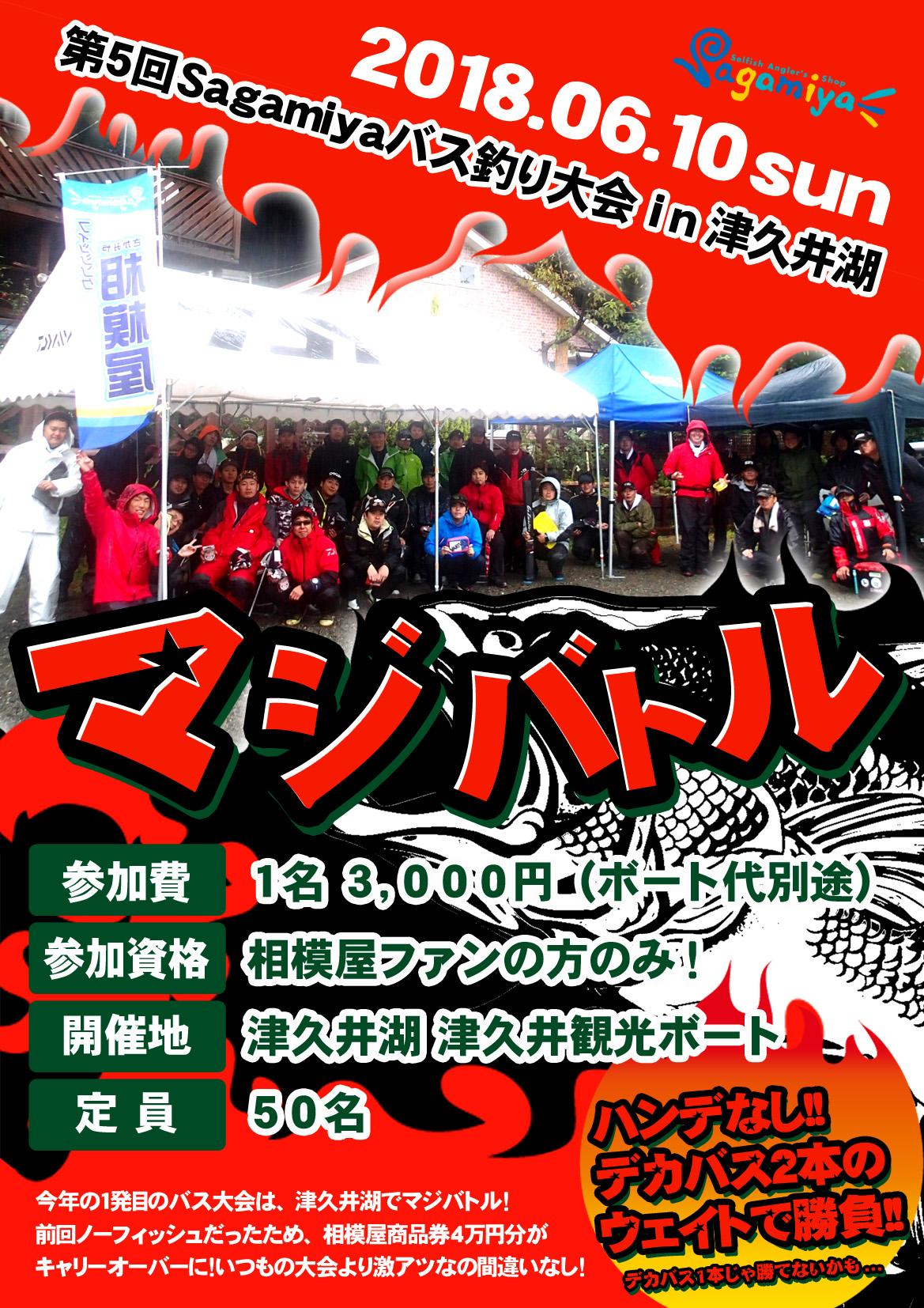 2018年6月10日(日)第5回Sagamiyaバス釣り大会マジバトル!