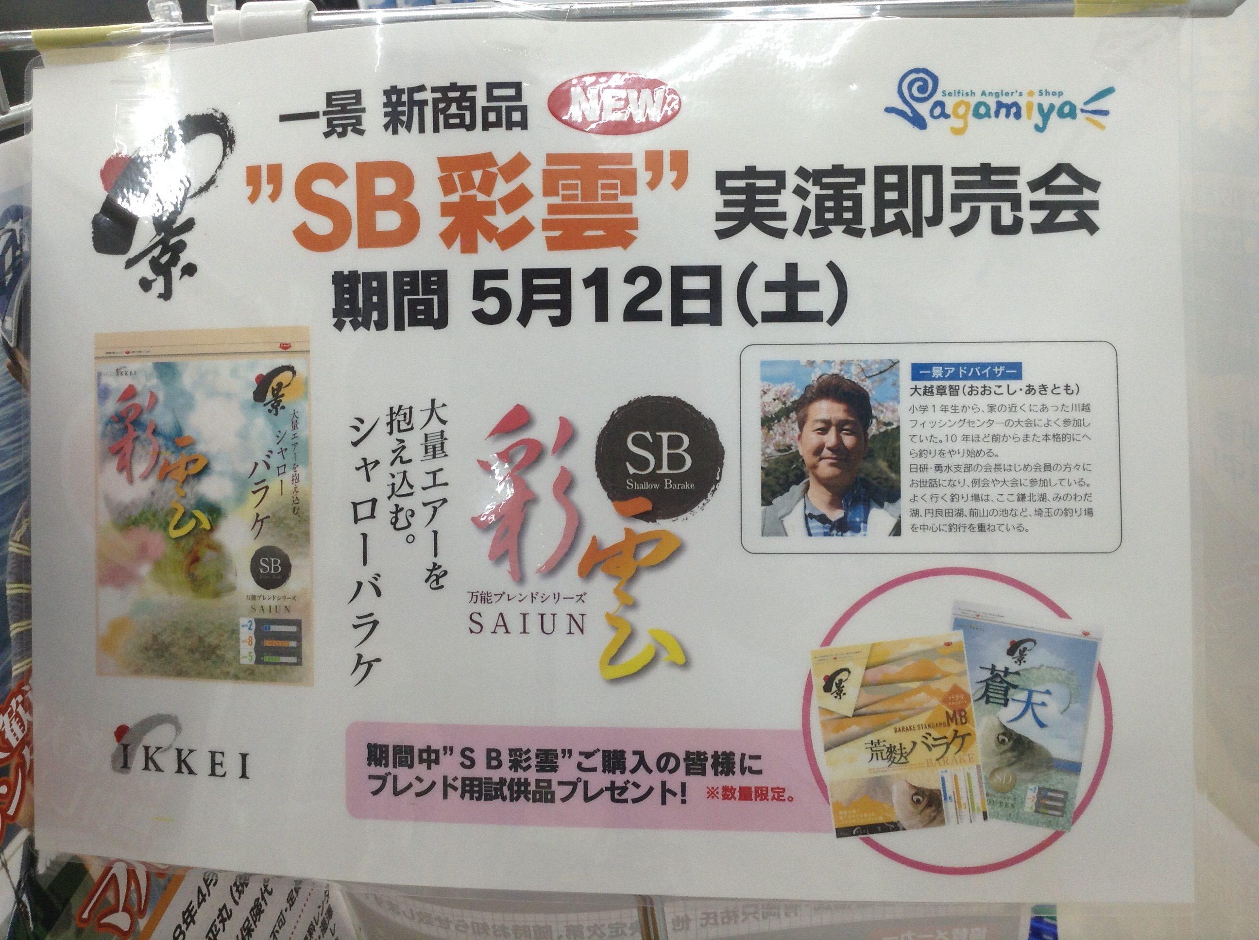 今週土曜開催!2018年5月12日(土)ヒロキュー ヘラ餌 商品説明会&実演販売会