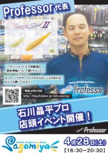2018年4月28日(土)Professor 石川 晶平プロ来店!