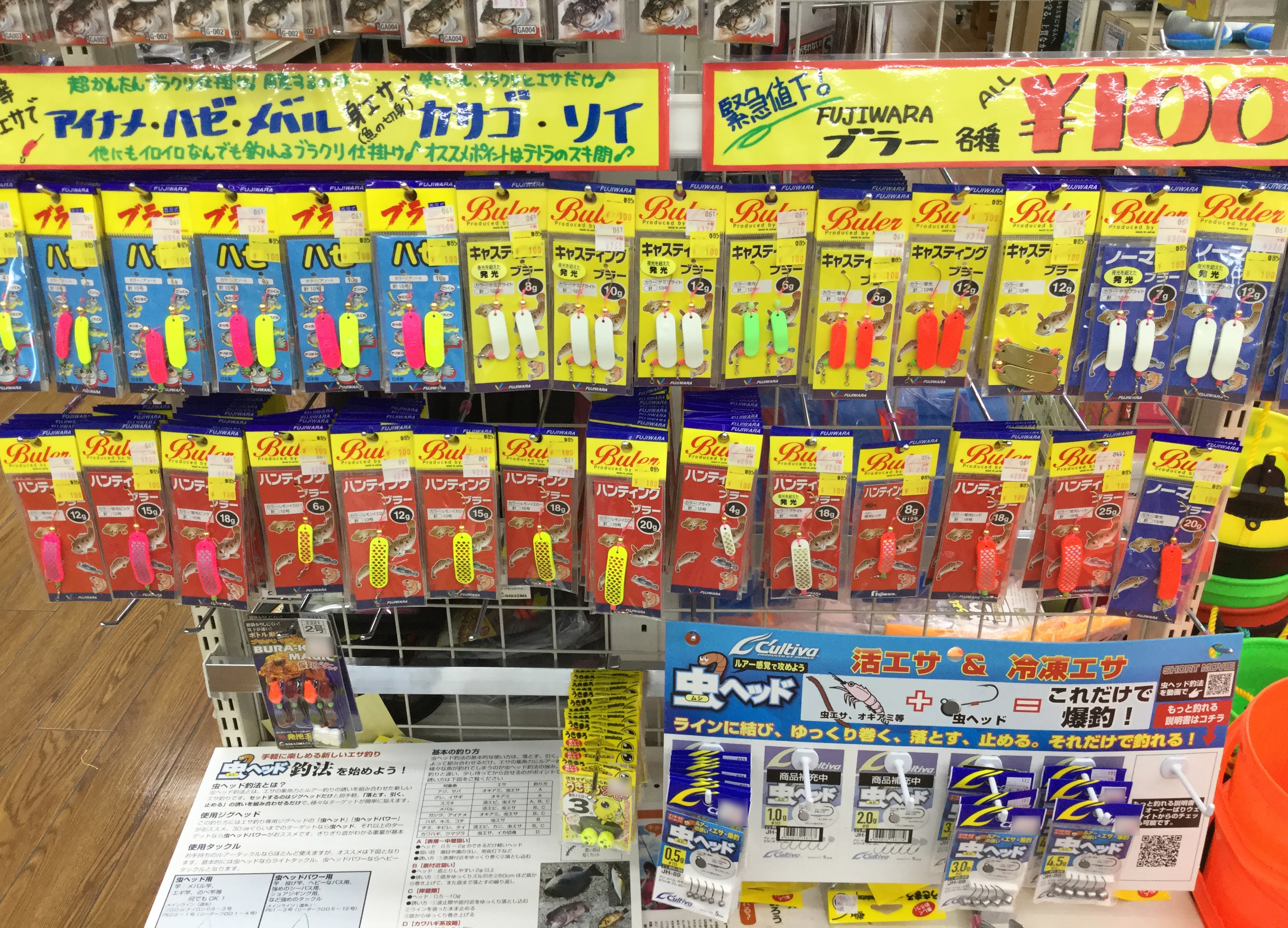 100円で美味しい魚がいろいろ狙えちゃう!フジワラ『ブラー』
