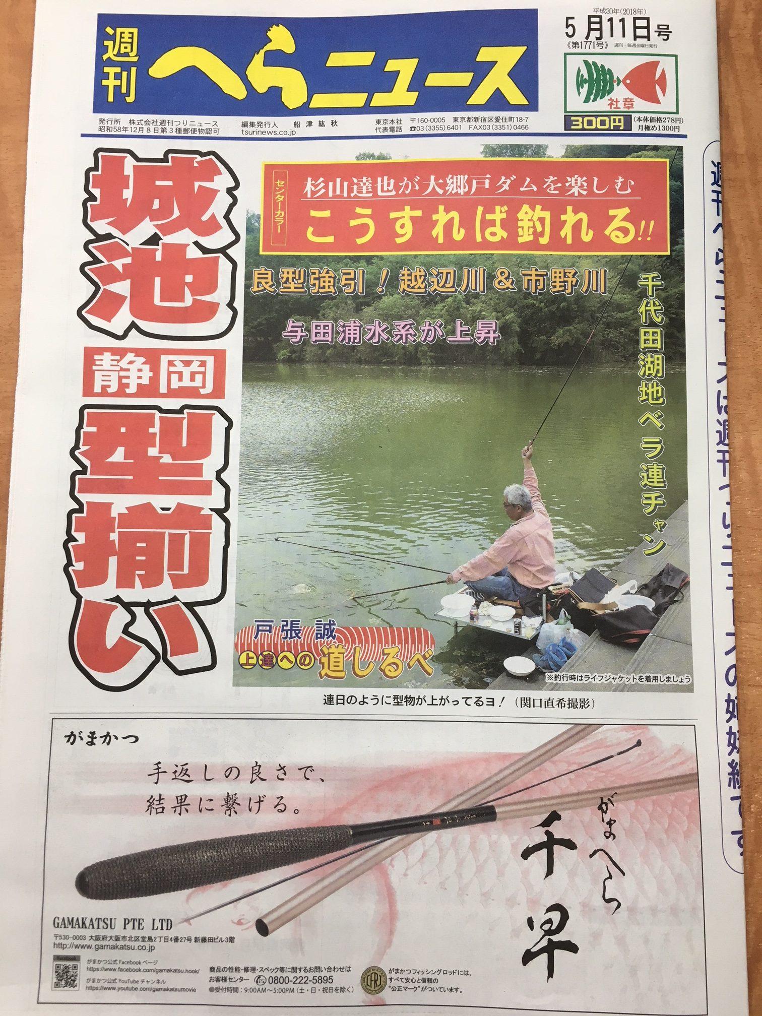 八菅ファミリー釣り場掲載!週刊つりニュース『週刊へらニュース5月11月号』