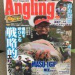 スタッフ千鮎掲載!コスミック出版『アングリングファン7月号』
