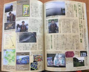 スタッフ小澤掲載!つり人社『つり人7月号』