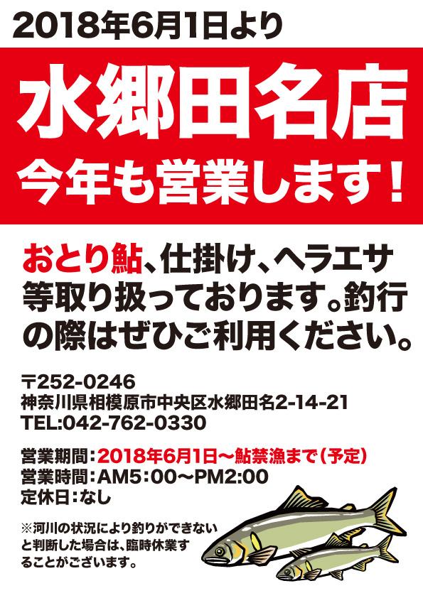 【2018年6月1日より】今年も営業します!フィッシング相模屋水郷田名店