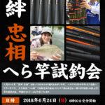 【報告】2018年6月24日(日)匠絆 忠相へら竿試釣会&チャレンジ企画!