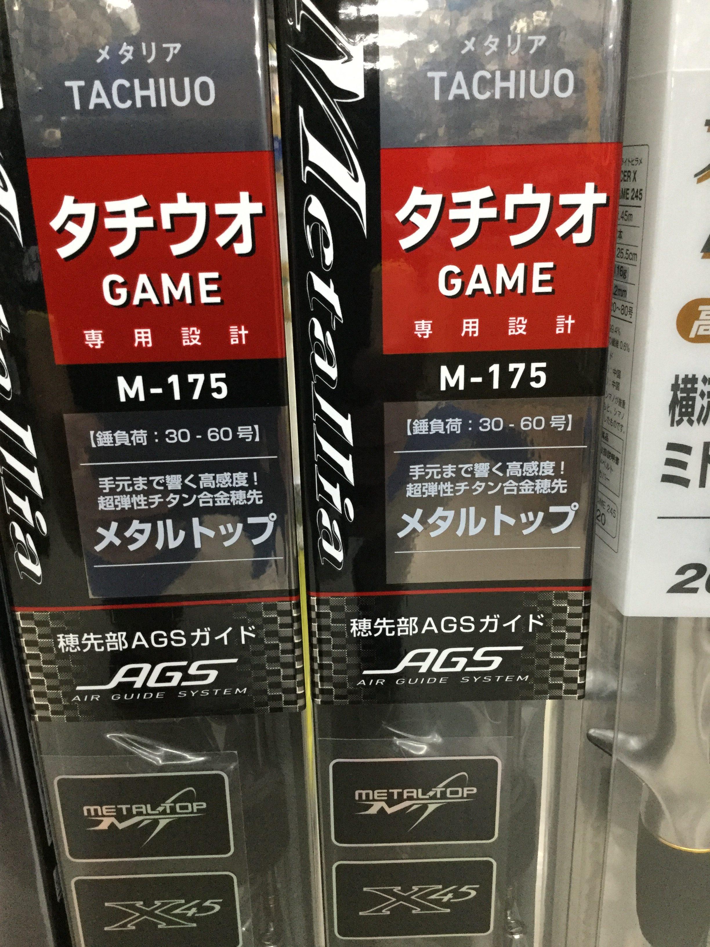 人気のメタリアシリーズよりタチウオロッド発売!ダイワ『メタリア タチウオ ゲーム M175』