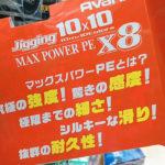 パッケージリニューアルで再登場!モーリス『アバニ ジギング10×10 マックスパワーPE X8』