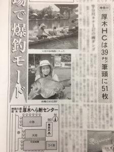スタッフ千鮎掲載!週刊つりニュース『週刊へらニュース6月8日号』