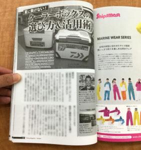 スタッフ小澤掲載!つり人社『つり人8月号』