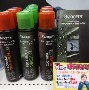 とっても経済的な洗剤・撥水剤!グランジャーズ『汚れ落とし・撥水剤 各種』