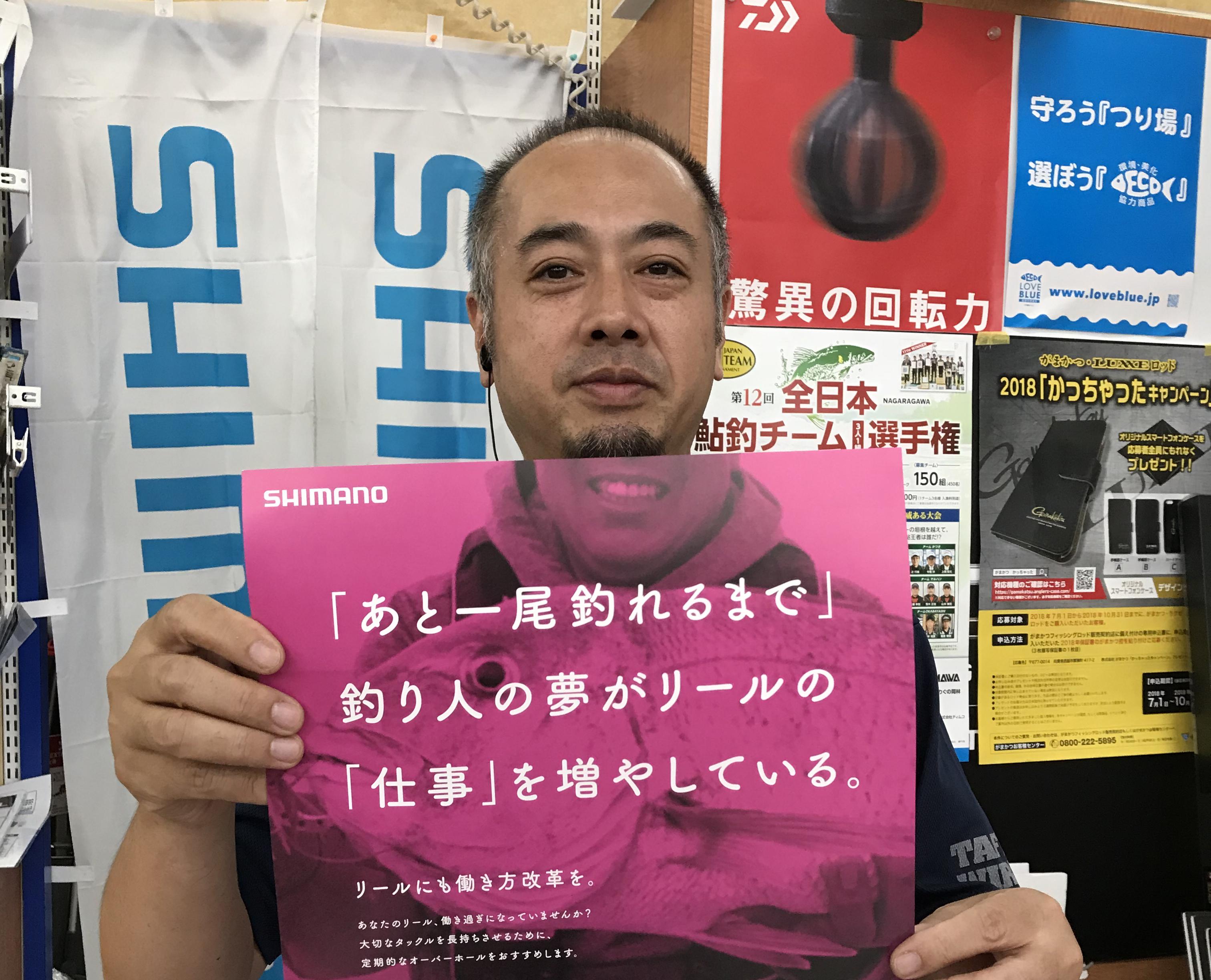 8月20日(月)〜9月21日(金)迄!シマノ『両軸・電動リールオーバーホールキャンペーン』