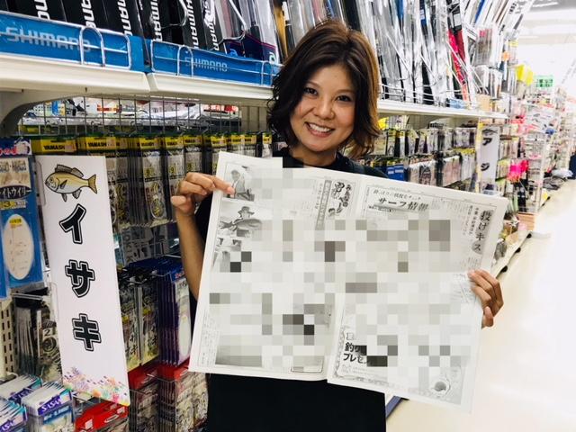 スタッフ齋藤掲載!『週刊つりニュース関東版 2018年8月3日号』