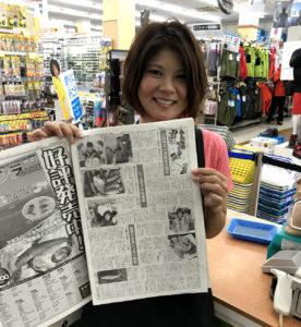 週刊つりニュースに掲載されました!『週刊つりニュース関東版 2018年7月6日号』