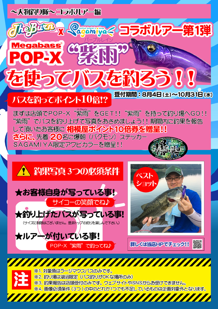 〜大物釣り隊〜コラボルアー編