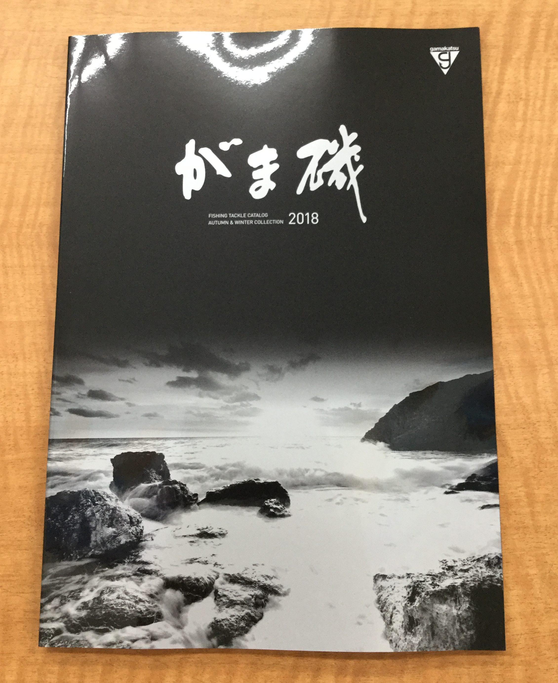NEWカタログ入荷!がまかつ『2018 がまかつ秋磯カタログ』