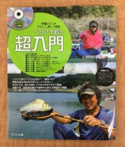 これ1冊でヘラブナ釣りが丸分かり!つり人社『ヘラブナ釣り超入門』