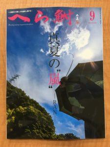 スタッフ千鮎掲載!へら鮒社『へら鮒9月号』