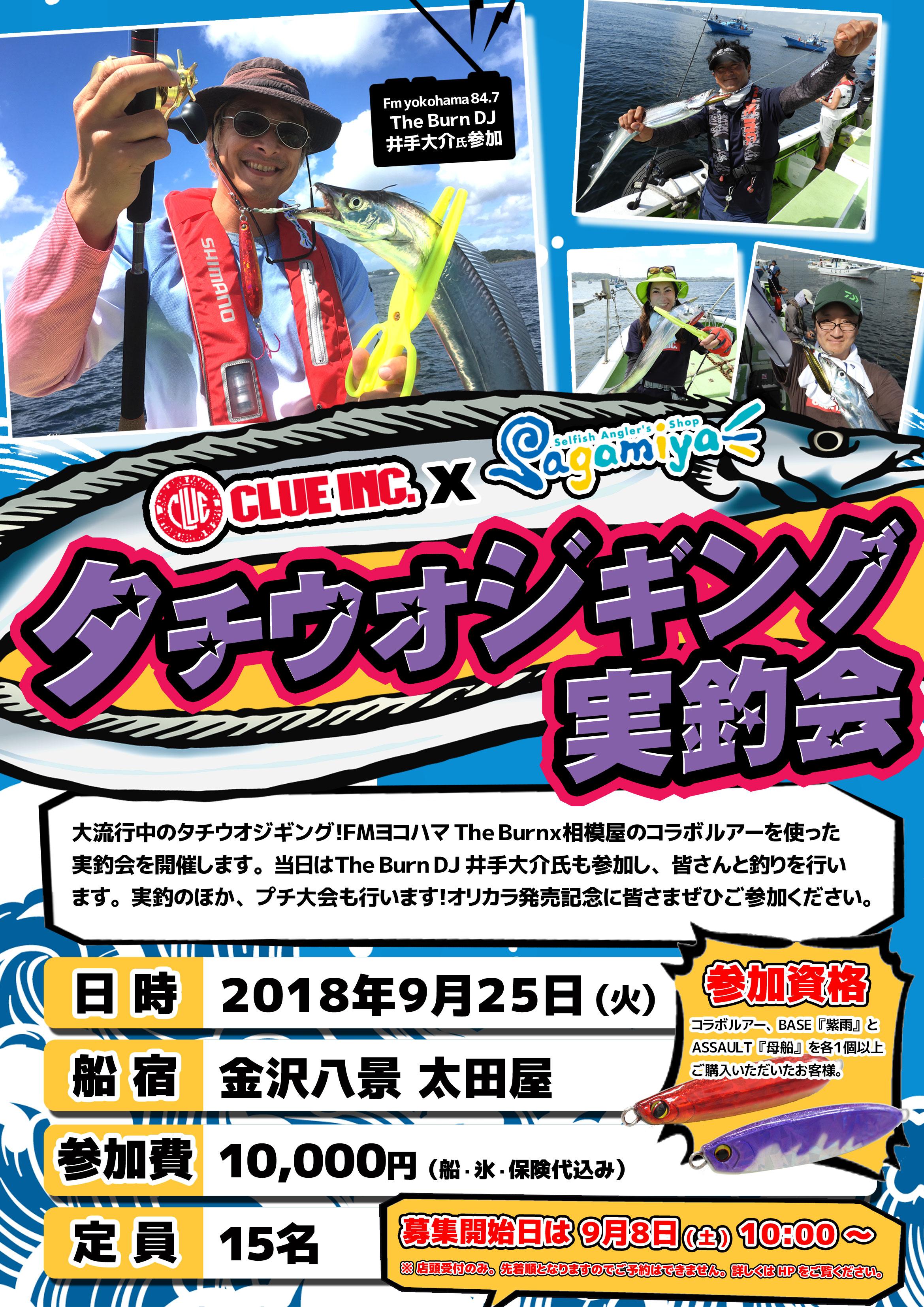 明日から募集開始!2018年9月25日(火)CLUEx相模屋 タチウオジギング実釣会