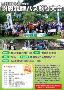 2018年10月7日(日)第23回Sagamiya謝恩親睦バス釣り大会