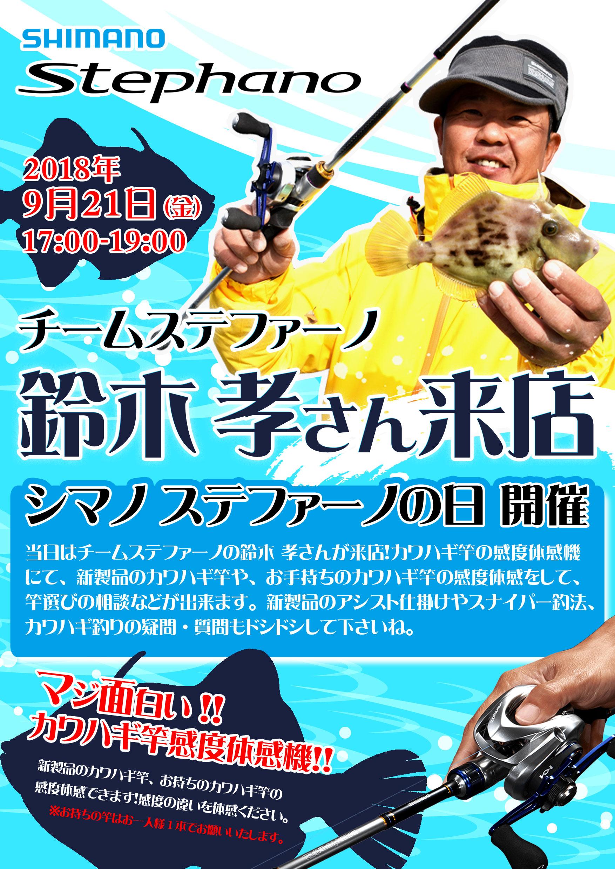 2018年9月21日(金)シマノ ステファーノの日 鈴木孝さん来店!